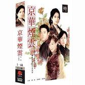 大陸劇 - 京華煙雲DVD (全44集/4片裝) 趙薇/黃維德/潘粵明