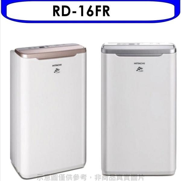 HITACHI日立【RD-16FR】8公升定時除濕機 優質家電 玫瑰金色