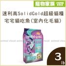 寵物家族-速利高SolidGold 超級貓糧- 宅宅貓吃魚 (室內化毛貓)3LB