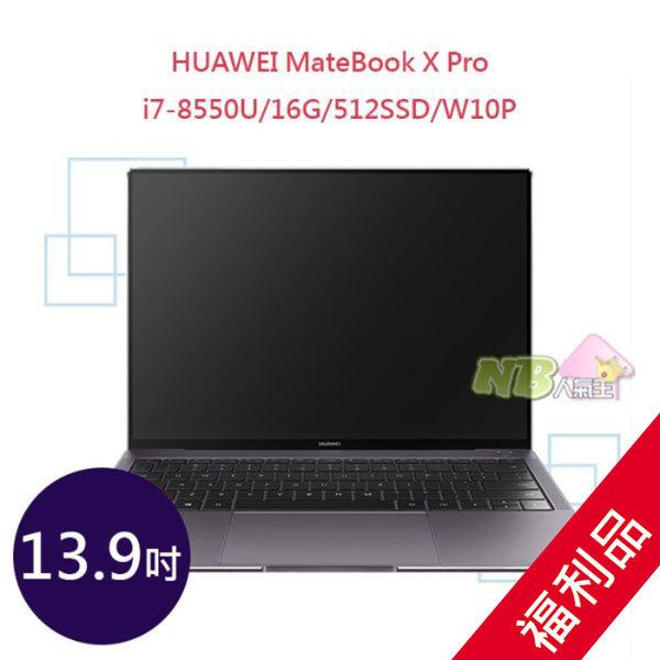 ◤福利品◢ HUAWEI MateBook X Pro 13.9吋觸控螢幕筆電(i7-8550U/16G/512SSD/W10P)