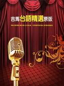 【停看聽音響唱片】【CD】吉馬台語精選原版 (10CD)