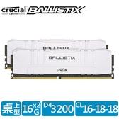 美光 Crucial Ballistix D4 3200/32G(16G*2)超頻(雙通)散熱片
