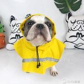 巴哥雨衣 寵物狗雨衣狗狗戶外衣    ciyo黛雅