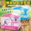 【培菓平價寵物網】日本IRIS》PHSC-411雙層鼠用造型籠