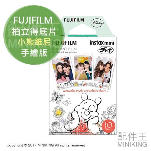 【配件王】現貨 FUJIFILM instax mini 拍立得 手繪版 小熊 維尼 底片 迪士尼 卡通 底片