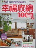 【書寶二手書T5/設計_ZJS】幸福收納1000招_連雪雅