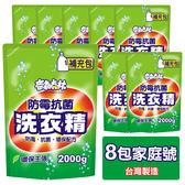【奈森克林】防霉抗菌洗衣精2000g補充包【一組8包家庭號】