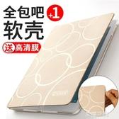 2018蘋果iPad Air2保護套Air1保護殼iPad第六代平板電腦軟殼pro9.7寸『艾麗花園』