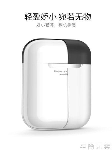 airpods保護套Airpods2保護殼潮蘋果無線藍芽耳機充電盒套硅膠2代 至簡元素
