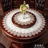 歐式大圓桌桌布布藝圓形家用餐桌布中式小台布茶幾蓋巾蕾絲餐桌墊 完美