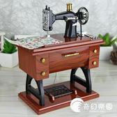 音樂盒-創意復古縫紉機音樂盒送女生媽媽老師生日禮物情人節八音盒小禮品-奇幻樂園