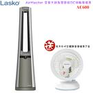 【贈松木七吋立體靜音循環扇】Lasko AC600 AirMaster 空氣大師無葉節能DC渦輪循環扇
