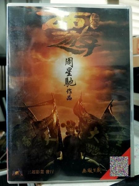 挖寶二手片-D02-026-正版DVD-華語【西遊:降魔篇】-舒淇 文章 羅志祥(直購價)