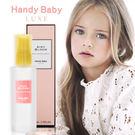 【日本Handy Baby LUXE奢華版】狄奧貝比花漾淡香水50ml  嬰兒味香水 女性香水