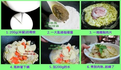 【泰泰風】東央酸辣拌醬1罐+香草包1包、暹蝦醬1罐、綠咖哩拌醬1罐(3入組合)