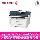 分期0利率 富士全錄Fuji xerox DocuPrint M285z A4黑白雙面雷射傳真複合機