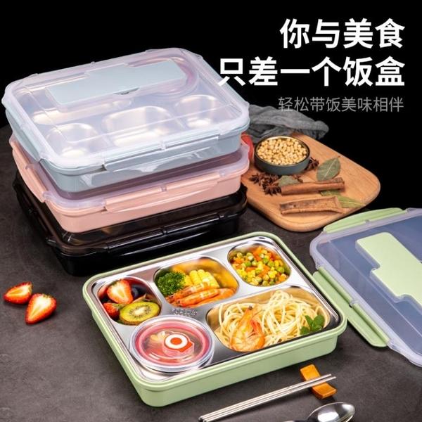 304不銹鋼分格保溫飯盒上班族學生便當盒便攜分隔微波爐加熱餐盒 酷男精品館