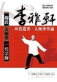 楊氏太極拳一代宗師:李雅軒珍貴遺著 太極拳學論
