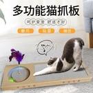 寵物貓抓板貓用品新款大號貓抓板益智耐玩多功能貓玩具貓轉盤