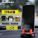 車載手機架車內汽車導航支架吸盤式通用多功能車用手機支撐架【快速出貨】