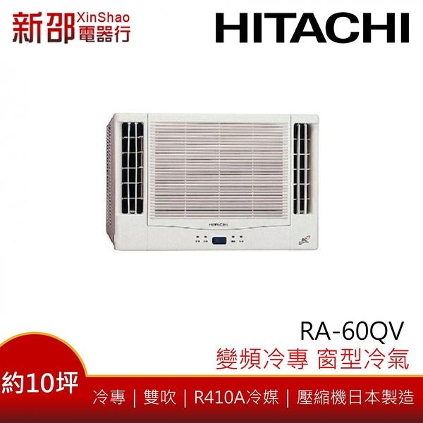 *~新家電錧~*【HITACHI日立 RA-60QV】變頻窗型冷專雙吹~含安裝