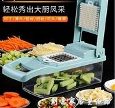 切菜神器家用切丁多功能土豆絲切絲器刨絲器土豆切花器廚房擦絲器