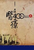 (二手書)臺灣醫療四百年