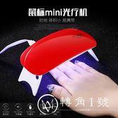 光療機指甲油膠初學者led烤燈迷你烘干機(MJTZ)【轉角1號】