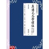 張高評解析經史(二)左傳之文學價值(修訂重版)