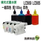 【短版空匣含晶片+100cc寫真墨水】Brother LC569+LC565 填充式墨水匣 適用於J3520/J3720