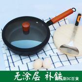 德國煎鍋不粘鍋無涂層油煙生鐵電磁爐燃氣灶通用煎牛排加厚平底鍋  圖拉斯3C百貨