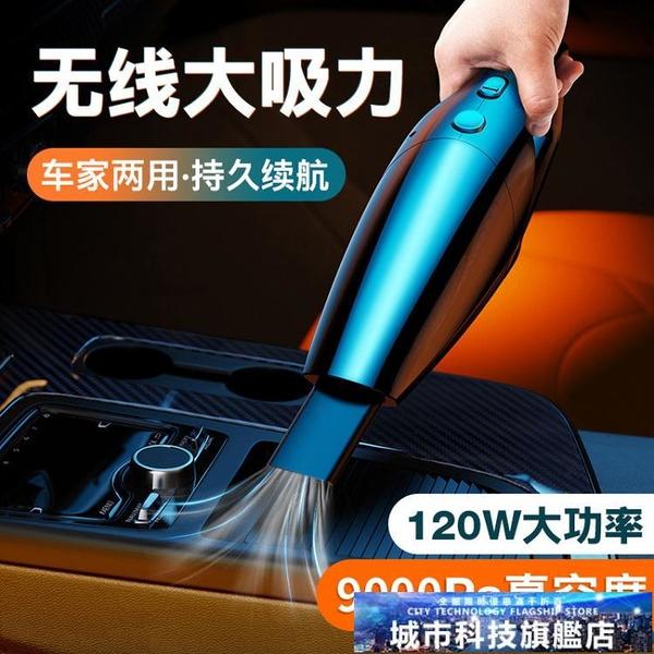 車載吸塵器 車用無線充電吸塵器汽車內家用小型專用大功率強力手持大吸力 城市科技