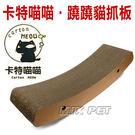 ◆MIX米克斯◆卡特喵喵-蹺蹺貓抓板(68cm大型厚實瓦楞紙板)、結構扎實、耐用少屑、MIT台灣製造