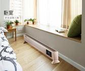 取暖桌 腳線電暖氣取暖器家用節能省電速熱辦公室電暖器對流暖風機 第六空間 MKS