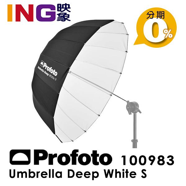 Profoto Umbrella Deep White S 號 白色深型反射傘 100983 直徑85cm 佑晟公司貨
