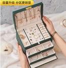 首飾盒收納盒家用耳環盒子網紅大容量耳飾耳釘項錬手飾品收納神器 小時光生活館