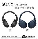 【贈原廠收納袋 】SONY WH-XB9...