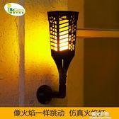 太陽能燈戶外家用LED花園別墅草坪燈火焰庭院燈防水柱頭圍牆壁燈 igo陽光好物