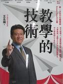 【書寶二手書T1/心理_KO9】教學的技術_王永福