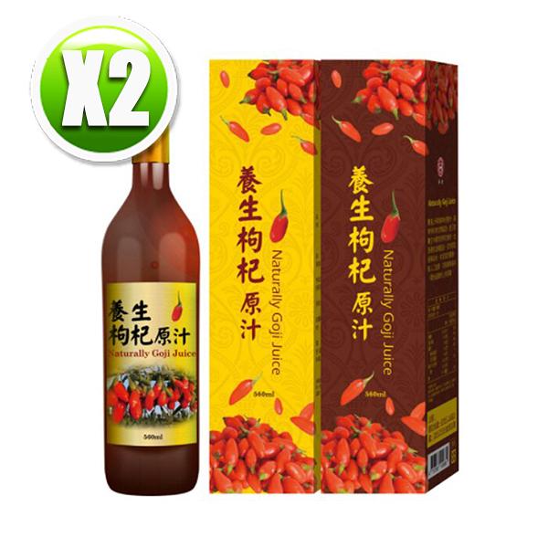 華世 養生枸杞原汁(560ml/瓶)x2