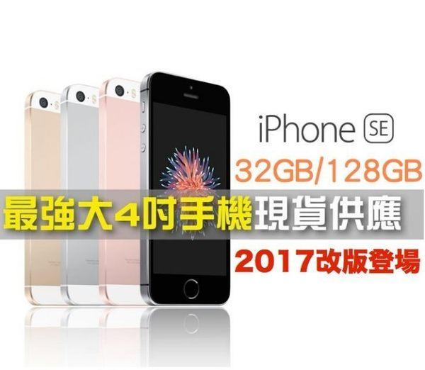 【現貨需詢問】Apple iPhone SE 4吋 32G 玫瑰金等四色 全新未拆 台灣原廠公司貨 保固一年