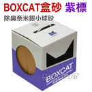 ◆MIX米克斯◆國際貓家BOXCAT.【紫標單盒】威力除臭奈米銀粒子貓砂-12L.除臭效果最頂級