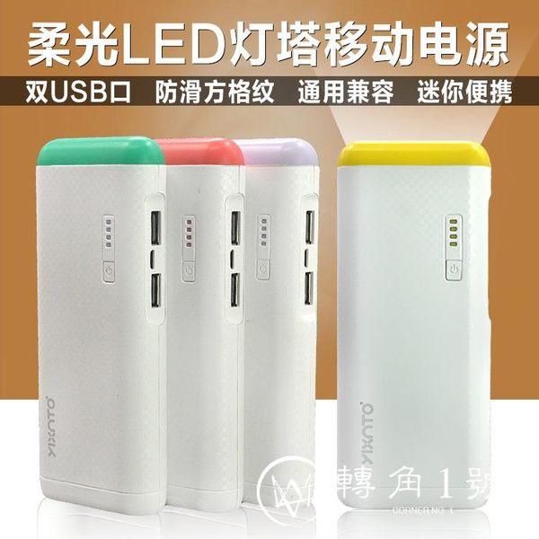 行動電源  X5夜光燈LED 蘋果小米行動電源手機旅行電池快速行動電源