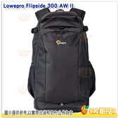 羅普 L192 Lowepro Flipside 300 AW II 新火箭手 黑色 後背包相機包 可放1機多鏡頭 腳架 公司貨
