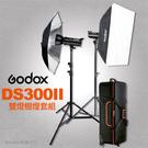 【 DS300 II X2 KIT 雙燈...