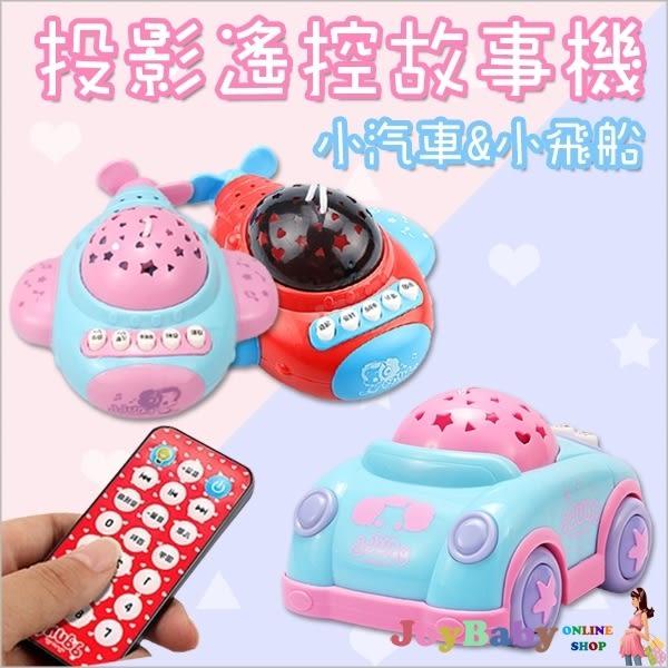 兒童玩具 星空投影遙控故事機安撫小汽車益智玩具-JoyBaby