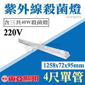 【奇亮科技】東亞 4尺單管 40W 220V T8 殺菌燈座 附殺菌燈管 紫外線殺菌燈