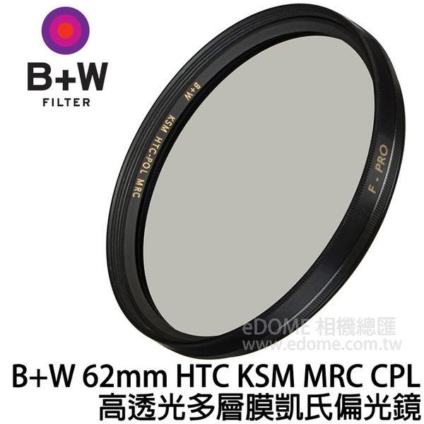 B+W 62mm HTCM KSM MRC CPL 高透光多層膜凱氏偏光鏡 贈原廠拭鏡紙 (24期0利率 免運 捷新公司貨) F-PRO