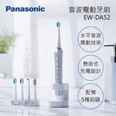 【結帳再折+24期0利率】Panasonic 國際牌 音波電動牙刷 EW-DA52