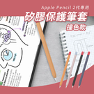 AHASTYLE Apple Pencil 2代專用 矽膠保護筆套 撞色款 兩入組 筆套 保護套 防摔 手感佳 自動配對